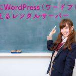 すぐにWordPress(ワードプレス)が使えるレンタルサーバー