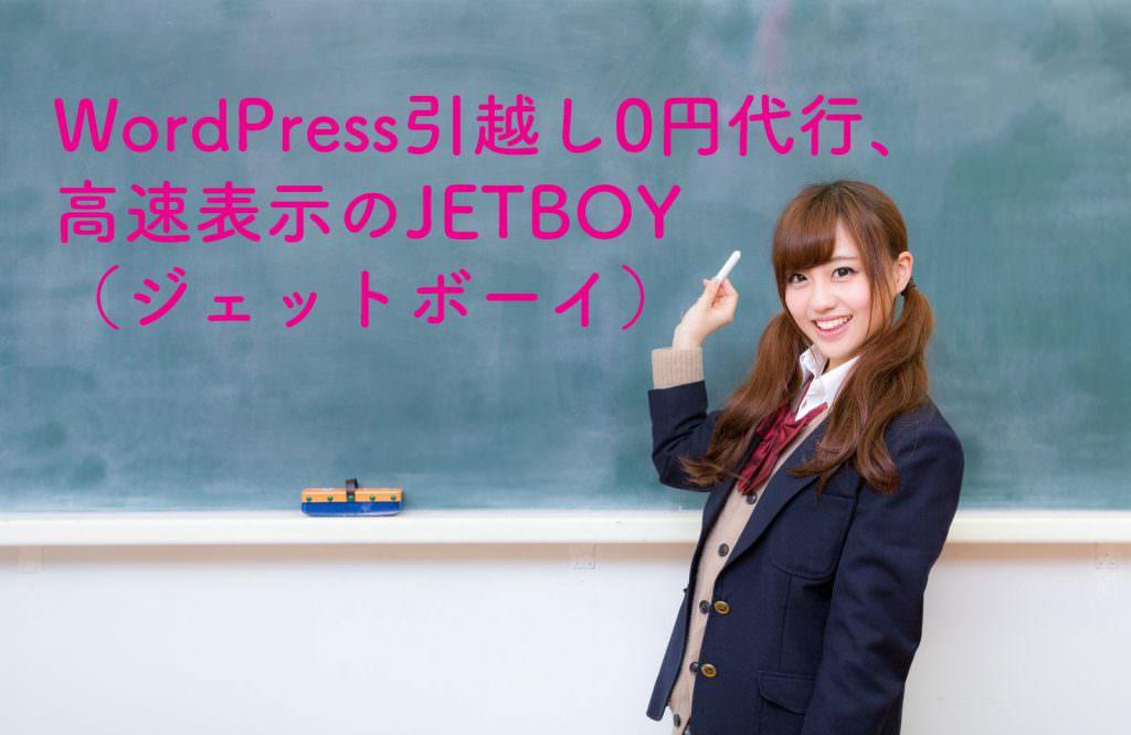 WordPress引越し0円代行、高速表示のJETBOY(ジェットボーイ)