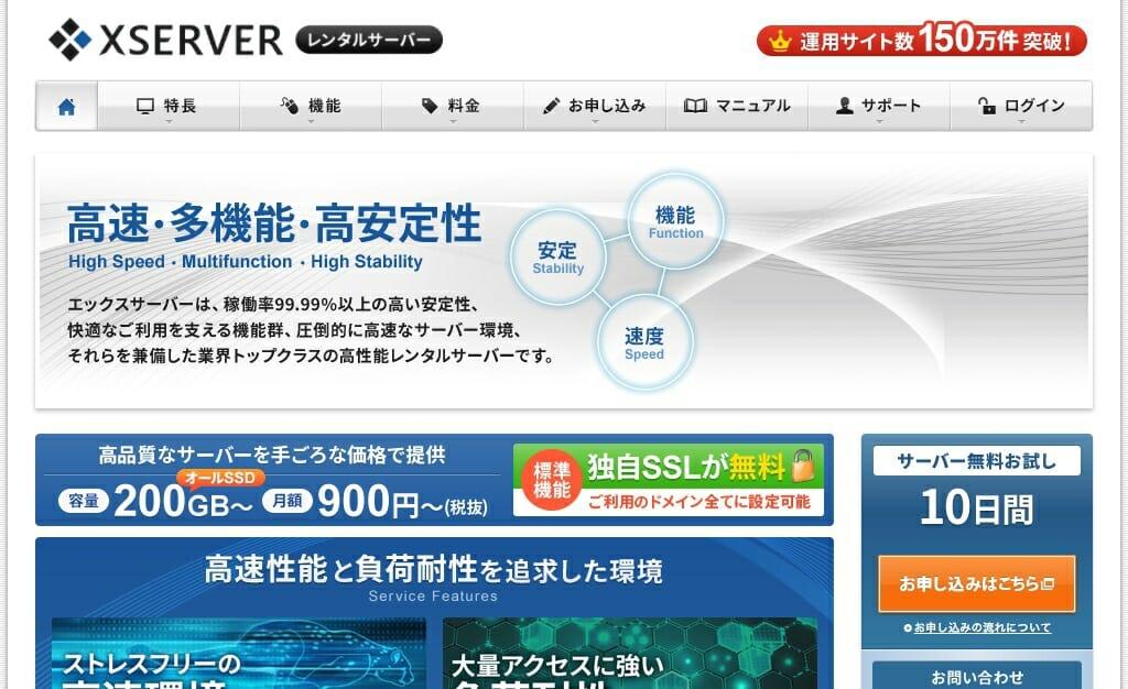 安定稼働と充実したサポートのXSERVER(エックスサーバー)X10プラン