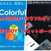 【レンタルサーバー比較】ColorfulBox(カラフルボックス)とJETBOY(ジェットボーイ)迷ったらどっち?