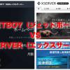 【レンタルサーバー比較】JETBOY(ジェットボーイ)とXSERVER(エックスサーバー)で迷ったらどっち?