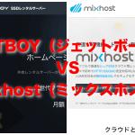 【レンタルサーバー比較】JETBOY(ジェットボーイ)とmixhost(ミックスホスト)で迷ったらどっち?