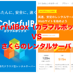 【レンタルサーバー比較】ColorfulBox(カラフルボックス)とさくらのレンタルサーバで迷った時の選び方
