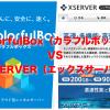 【レンタルサーバー比較】ColorfulBox(カラフルボックス)とXSERVER(エックスサーバー)で迷った時の選び方