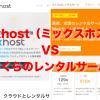 【レンタルサーバー比較】mixhost(ミックスホスト)とさくらのレンタルサーバで迷ったらどっち?