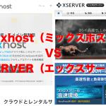 【レンタルサーバー比較】mixhost(ミックスホスト)とXSERVER(エックスサーバー)迷ったらどっち?