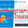 ColorfulBox(カラフルボックス)とmixhost(ミックスホスト)で迷った時の選び方【レンタルサーバー比較】