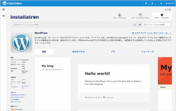カラフルボックス(ColorfulBox)でワードプレス(WordPress)のインストール
