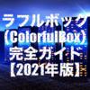 カラフルボックス(ColorfulBox)レンタルサーバー 完全ガイド【2021年版】