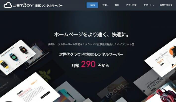 ジェットボーイ(JETBOY)SSDレンタルサーバー 完全ガイド【2021年版】