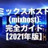 ミックスホスト(mixhost)レンタルサーバー 完全ガイド【2021年版】
