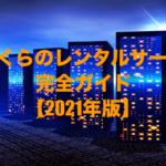 さくらのレンタルサーバ 完全ガイド【2021年版】