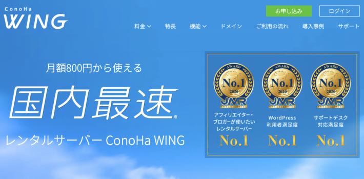 国内最速!コノハ ウィング(ConoHa WING)レンタルサーバー完全ガイド【2021年版】