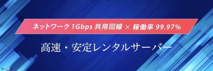 ウェブアリーナ スイートエックス(WebARENA SuiteX)レンタルサーバー 完全ガイド【2021年版】