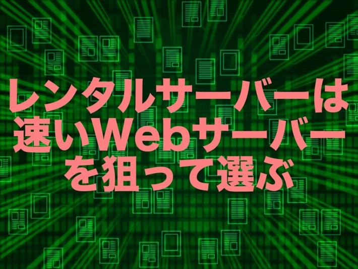 レンタルサーバーは速いWebサーバーを狙って選ぶ