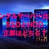 レンタルサーバー比較 SSDとHDD正解はどちら?