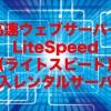 高速ウェブサーバーLiteSpeed(ライトスピード)導入レンタルサーバー【2021年版】
