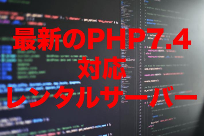 最新のPHP7.4に対応しているレンタルサーバー【2021年版】