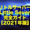 リトルサーバー(Little Sever) 完全ガイド【2021年版】