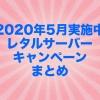 【2020年5月実施中】レタルサーバーキャンペーンまとめ