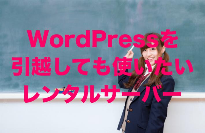 WordPress(ワードプレス)を引越しても使いたいレンタルサーバー【2021年版】