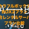 ColorfulBox(カラフルボックス)一番人気のBOX2プランと競合9社のレンタルサーバープラン比較