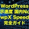 WordPress表示速度国内No.1 wpX Speed (ダブリュピーエックス スピード)レンタルサ