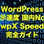 WordPress表示速度国内No.1 wpX Speed (ダブリュピーエックス スピード)レンタルサーバー完全ガイド【2021年版】