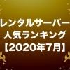 レンタルサーバー人気ランキング【2020年7月版】
