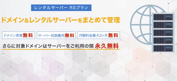 ドメイン無料 お名前.comレンタルサーバー完全ガイド【2021年版】