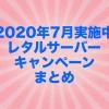 【2020年7月実施中】レタルサーバーキャンペーンまとめ