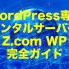 WordPress専用レンタルサーバーZ.com WP (ゼットコム ダブリュピー)完全ガイド【2021年版】