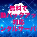 無料で手動バックアップに対応しているレンタルサーバー【2021年版】