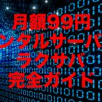 月額99円のレンタルサーバー!ラクサバ完全ガイド【2021年版】