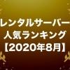 レンタルサーバー人気ランキング【2020年8月版】