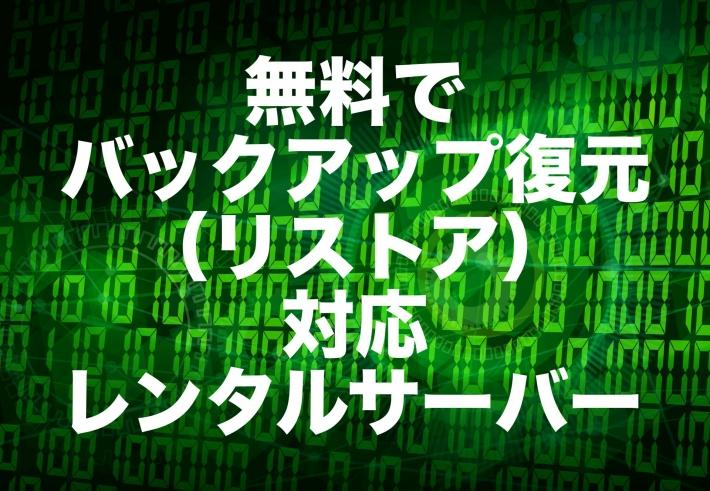 無料でバックアップ復元(リストア)に対応しているレンタルサーバー【2021年版】