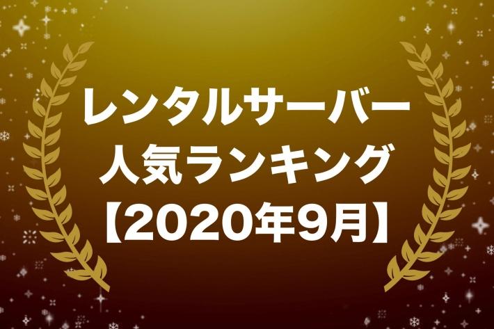 レンタルサーバー人気ランキング【2020年9月版】