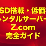 SSD搭載の低価格レンタルサーバーZ.com(ゼットコム)完全ガイド【2021年版】