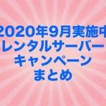 【2020年9月実施中】レンタルサーバーキャンペーンまとめ
