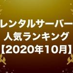 レンタルサーバー人気ランキング【2020年10月版】