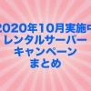 【2020年10月実施中】レンタルサーバーキャンペーンまとめ