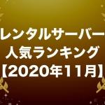 レンタルサーバー人気ランキング【2020年11月版】