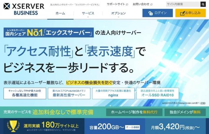 エックスサーバー ビジネス(XSERVER BUSINESS)レンタルサーバーの完全ガイド【2021年版】
