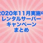 【2020年11月実施中】レンタルサーバーキャンペーンまとめ