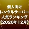 個人向けレンタルサーバー人気ランキング【2020年12月版】