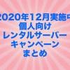 【2020年12月実施中】個人向けレンタルサーバーキャンペーンまとめ