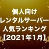 個人向けレンタルサーバー人気ランキング【2021年1月版】