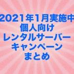 【2021年1月実施中】個人向けレンタルサーバーキャンペーンまとめ