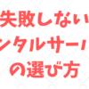 【完全版】失敗しないレンタルサーバーの選び方